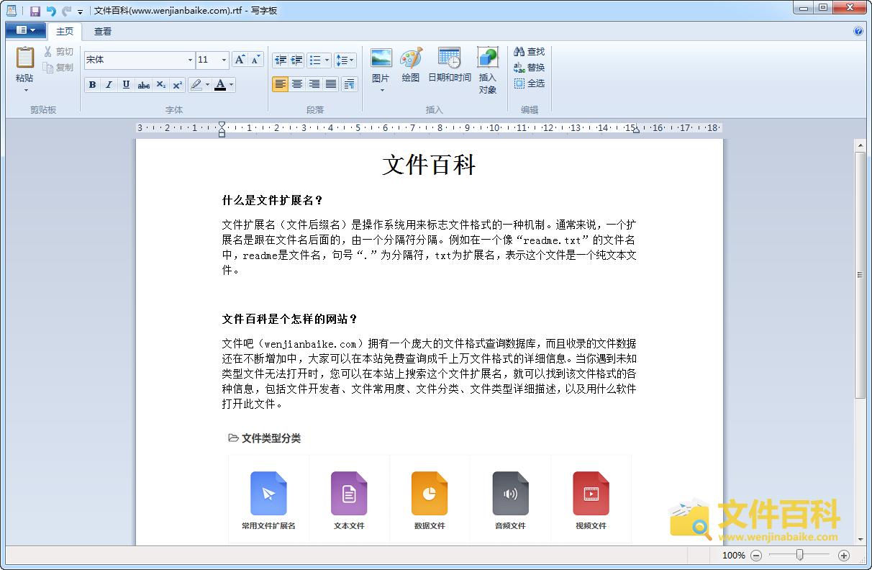 在微软写字板打开的RTF文件