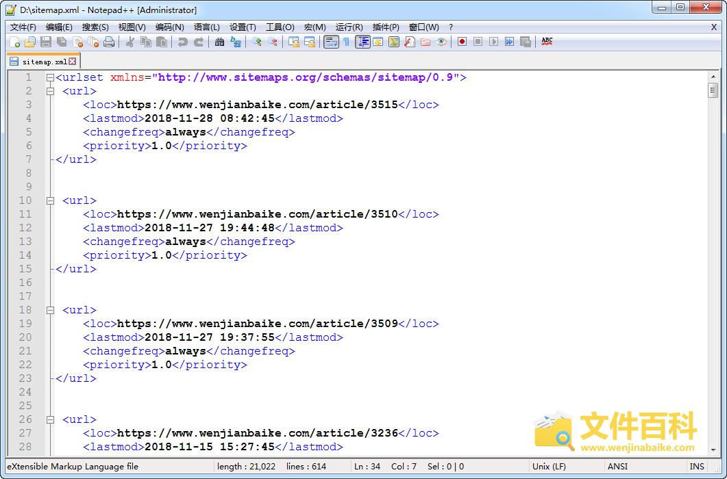 在Notepad++打開sitemap.xml文件