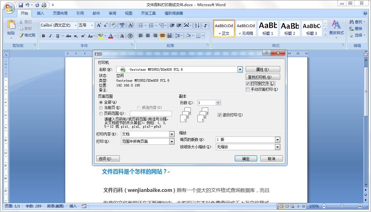 打印对话框创建PRN文件
