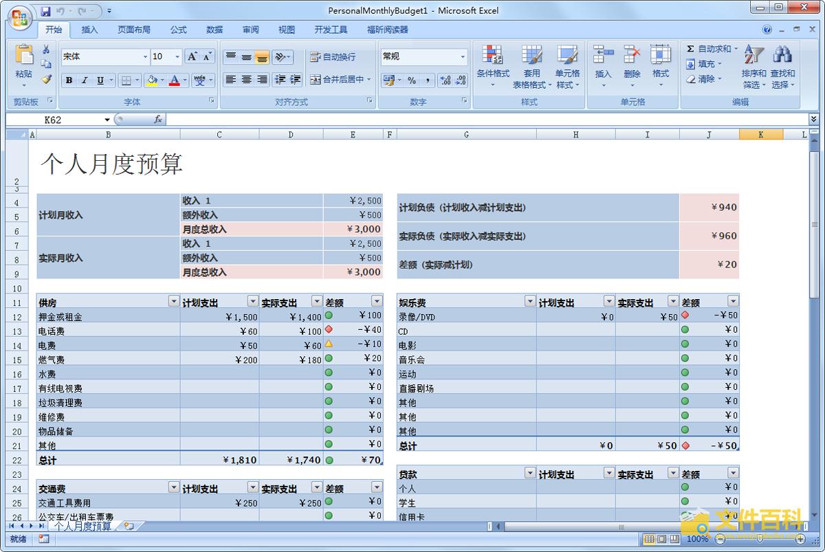 Excel打开的已安装模板
