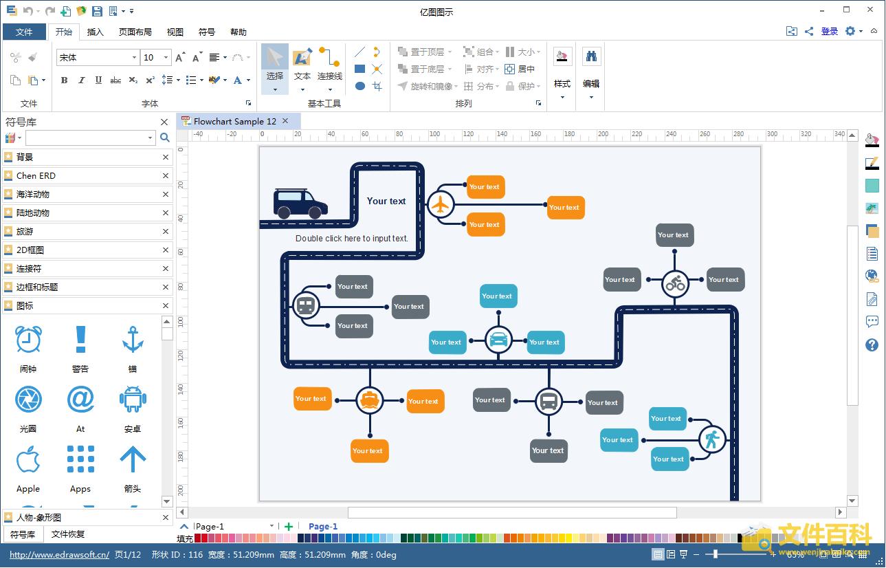 亿图图示打开的EDDX文件
