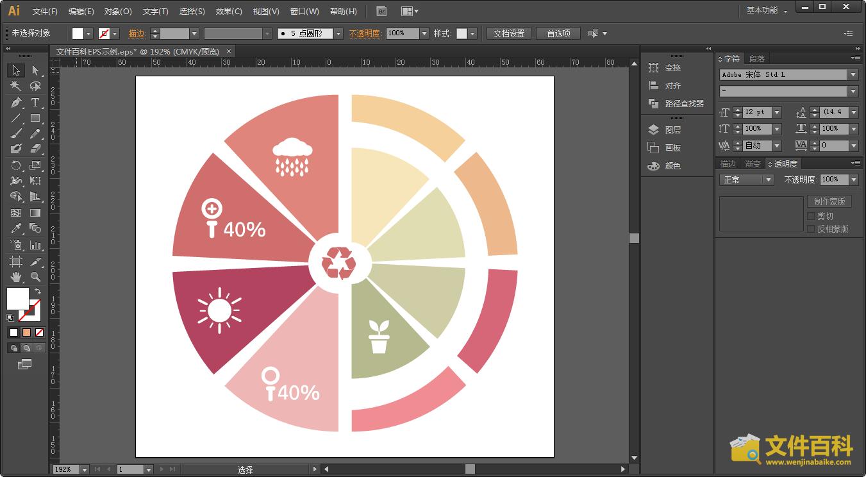 在Adobe Illustrator中打开的EPS文件