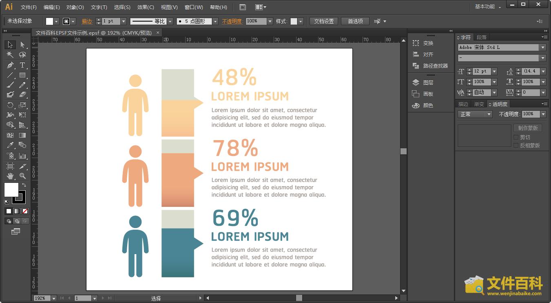 在Adobe Illustrator中打开的EPSF文件