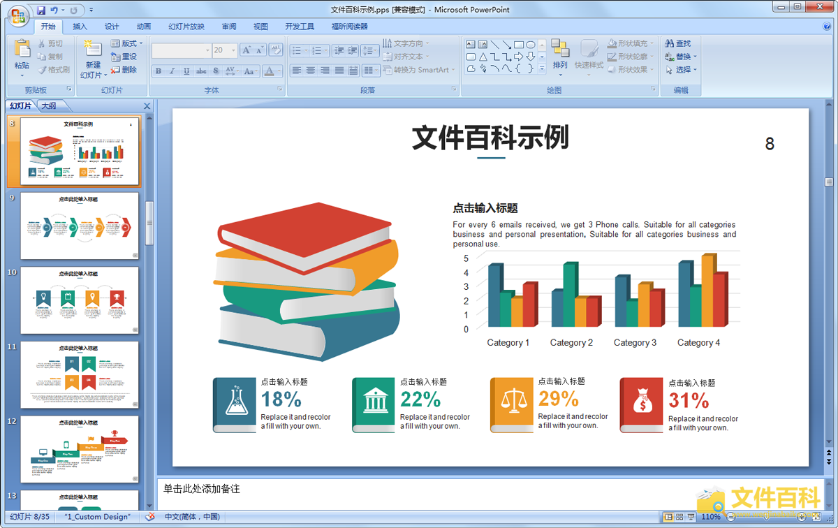 PowerPoint打开的PPS文件