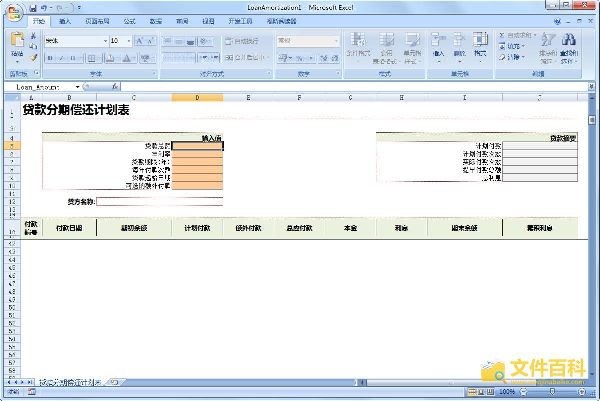 在Excel打开的已安装模板