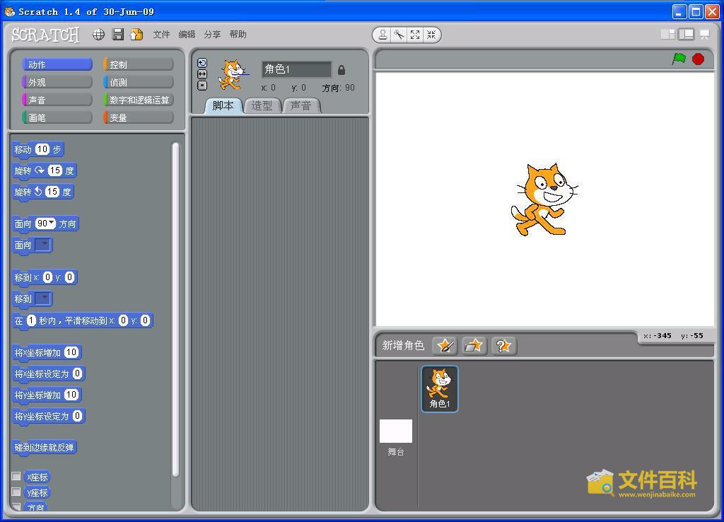 在Scratch 1.4中打开的SB文件