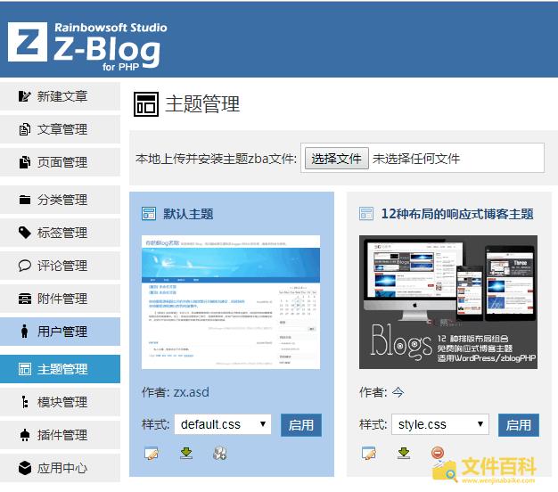 Z-Blog网站后台安装ZBA主题文件