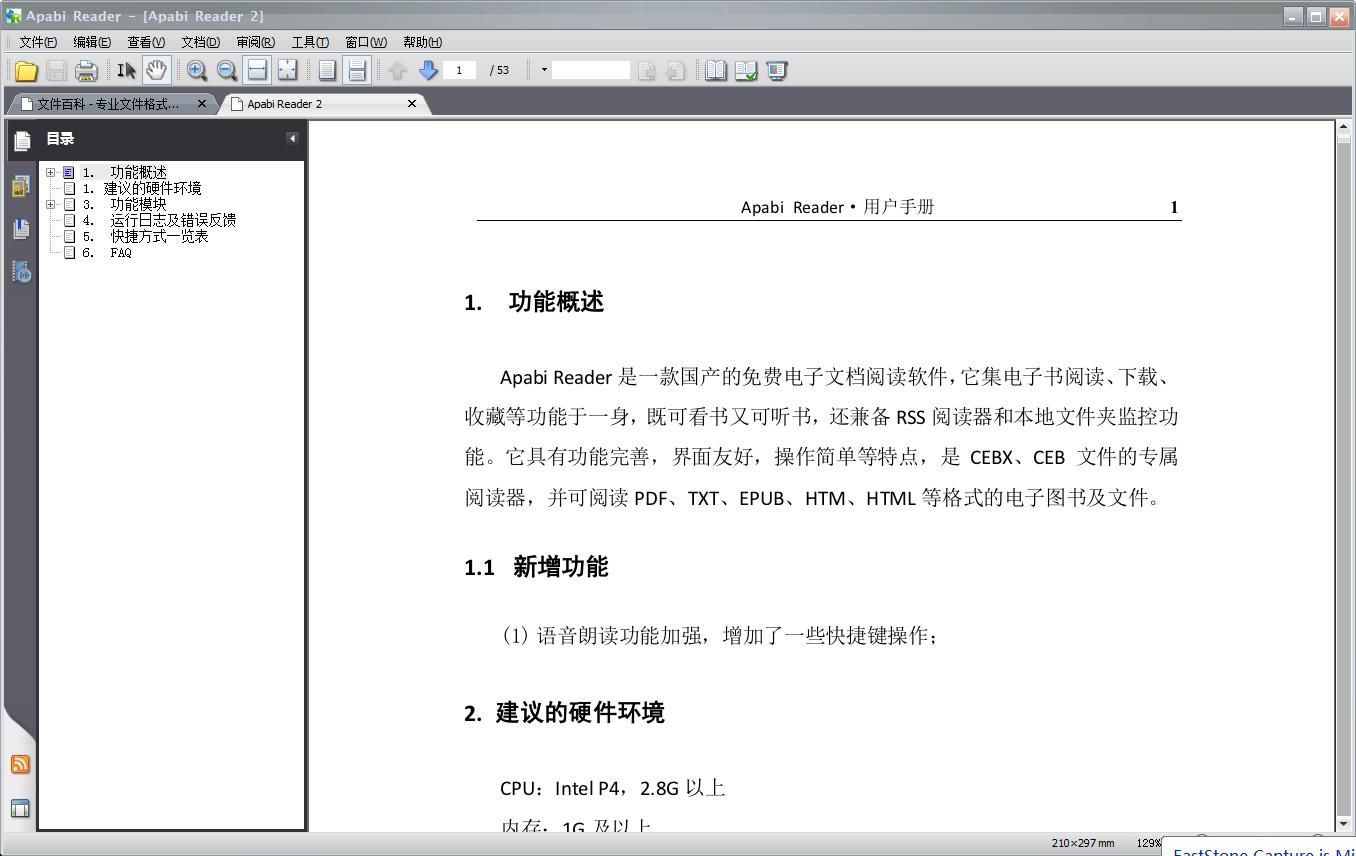 在Apabi Reader中打开的CEB文件