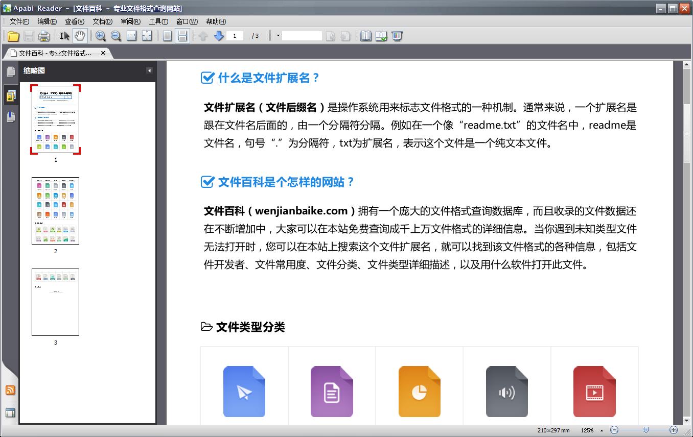 在Apabi Reader中打开的CEBX文件