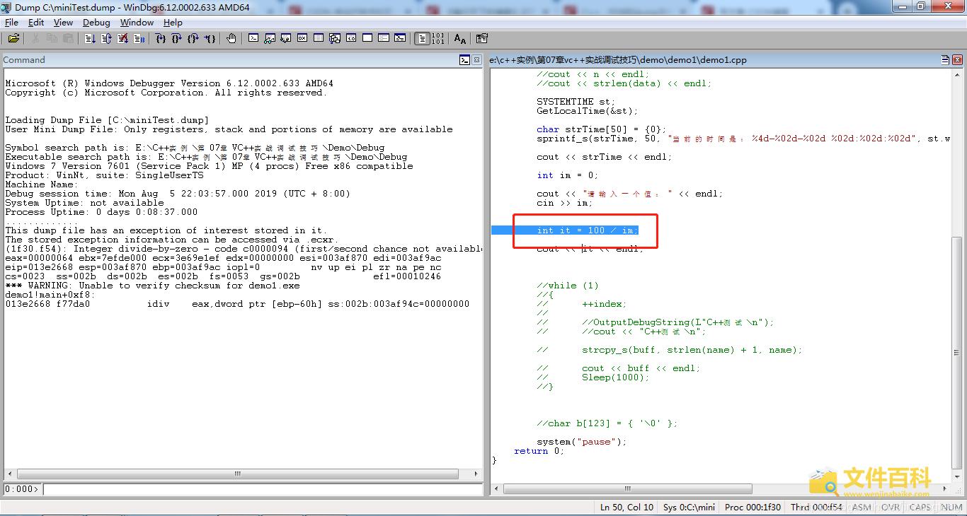 在Windbg中分析DUMP文件