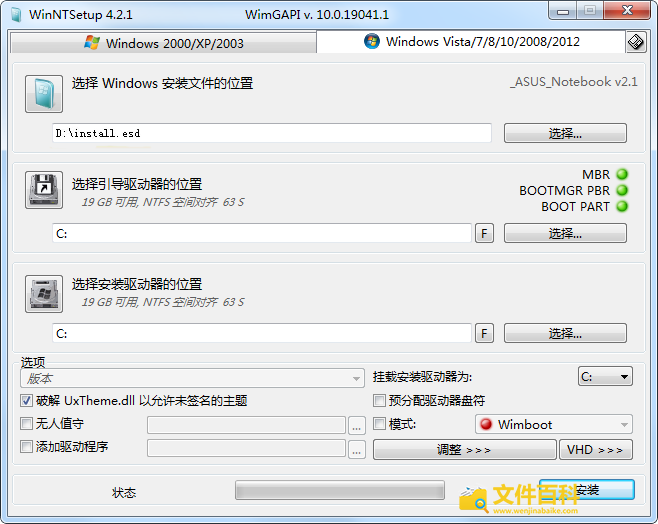 WinNTSetup打开ESD文件安装系统