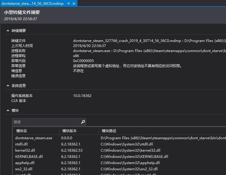 在Visual Studio分析的MDMP文件