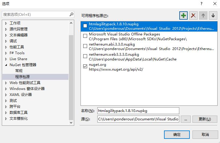 NuGet包管理器安装NUPKG文件